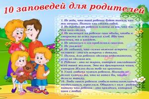Заповеди для родителей на лист А4