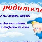 Заповеди в детский сад фрагмент 2