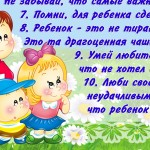 Заповеди в детский сад фрагмент 3