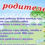 Заповеди для родителей фрагмент 2