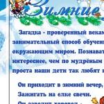 Загадки о зиме (фрагмент 1)