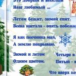 Загадки о зиме (фрагмент 3)