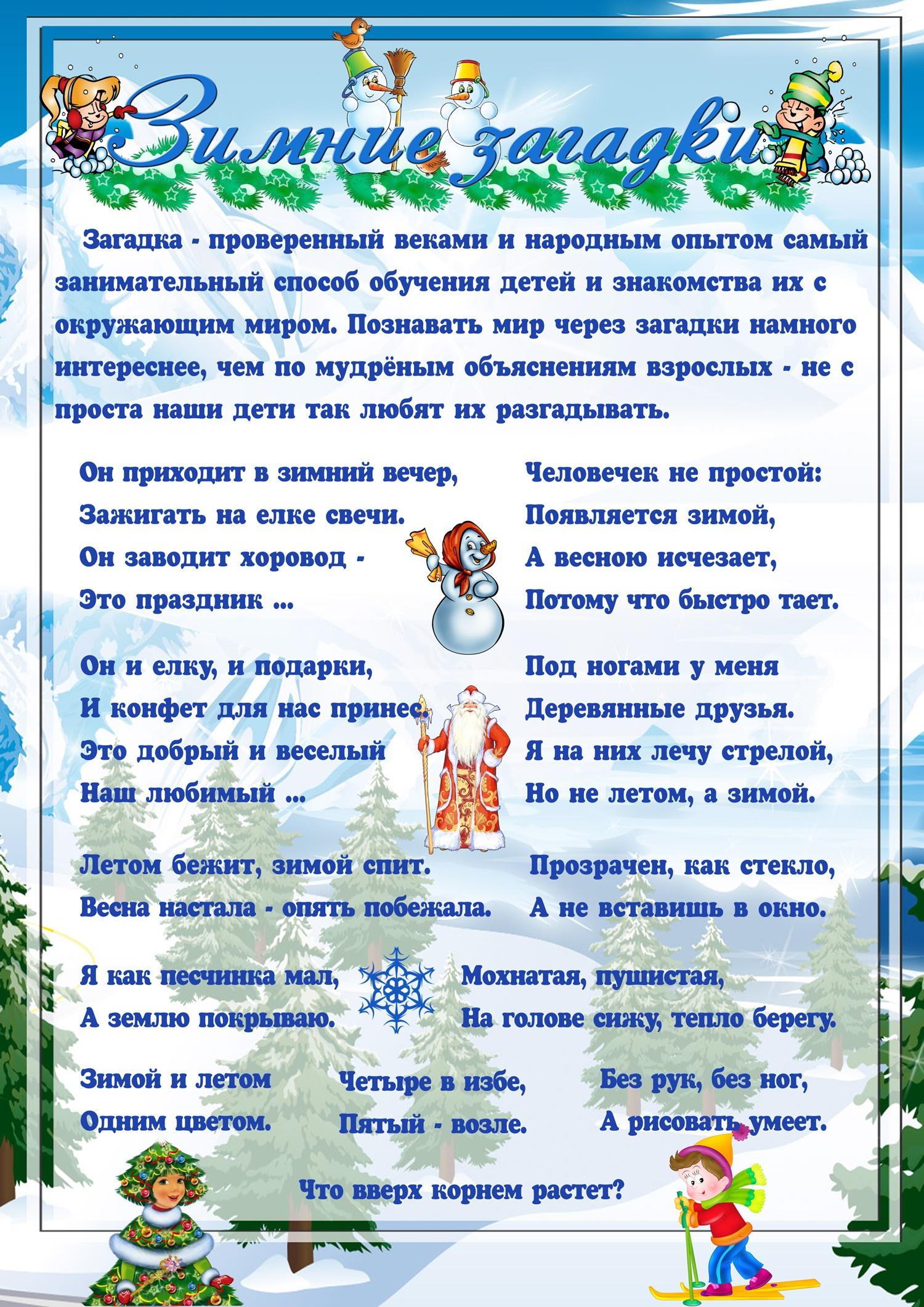 Зимние загадки для детей (плакат)