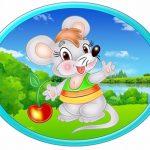 Овальная картинка мышка