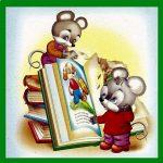 Мышата с книжками