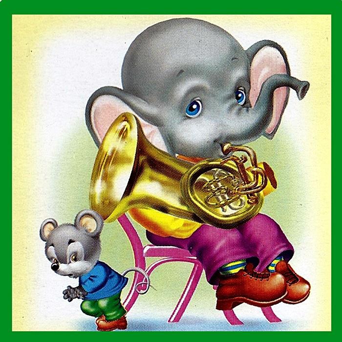 Слоненок и мышонок