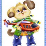 Собачка с вертолетом