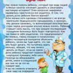 Ребенок боится врачей - страница 1