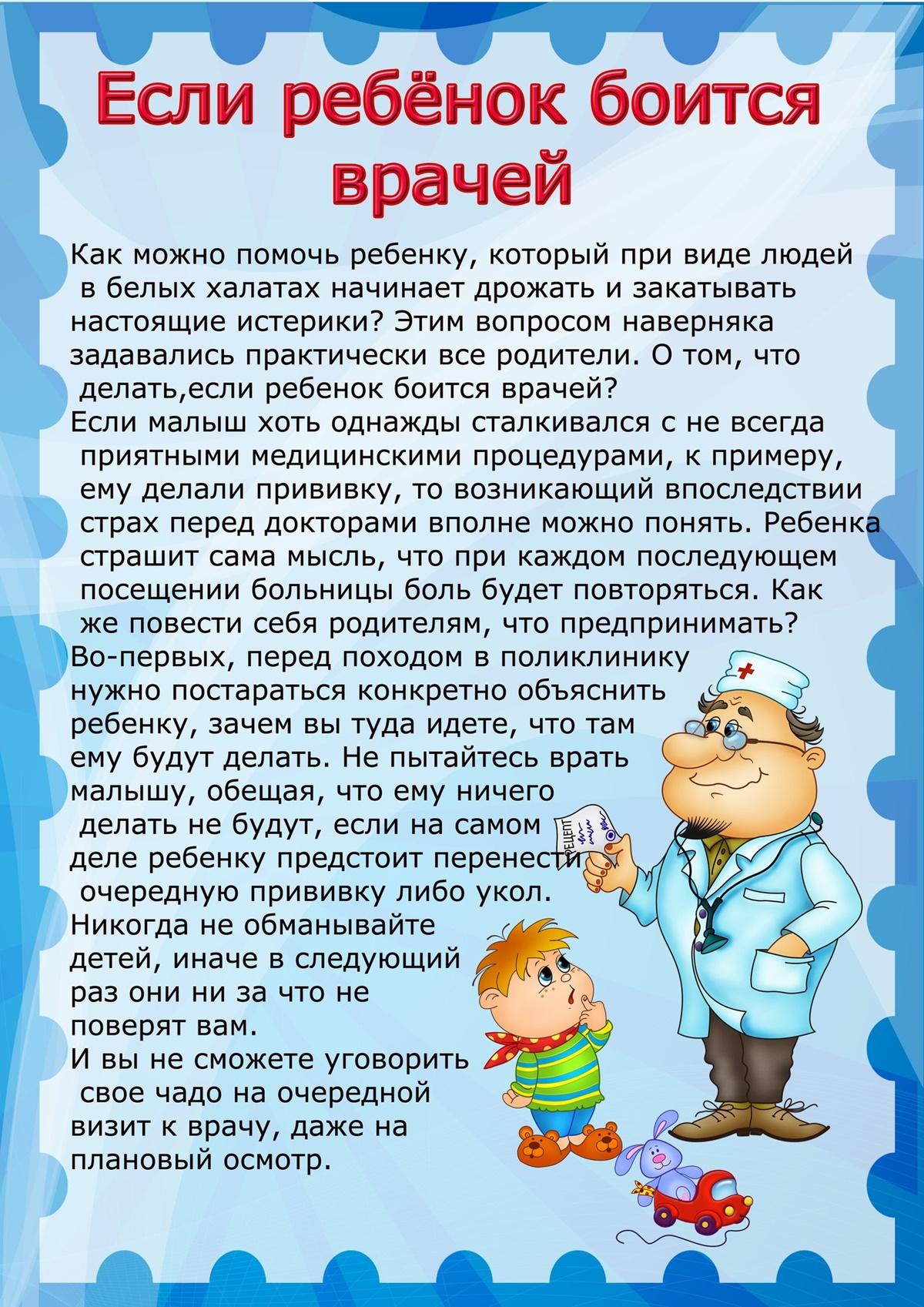 Папка передвижка «Если ребенок боится врачей»