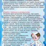 Ребенок боится врачей - страница