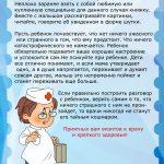 Ребенок боится врачей - страница 4