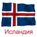 Флаг Ислпндии