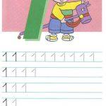 Как писать цифру 1