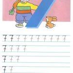 Как писать цифру 7
