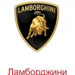 Логотип Ламборджини