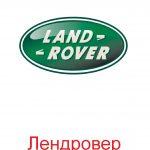 Логотип Лендровер