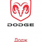 Логотип Додж