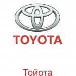 Логотип Тойота