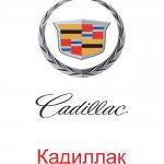 Логотип Кадиллак