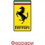 Логотип Феррари