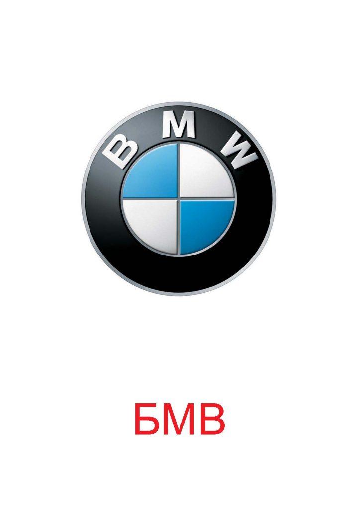 Логотип БМВ - Все для детского сада