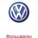 Логотип Фольцваген