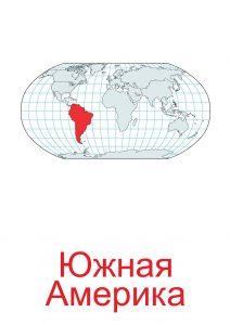 Южная Америка для детей
