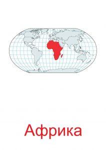 Африка для детей