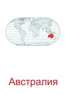 Австралия для детей