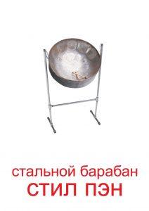 Стальной барабан
