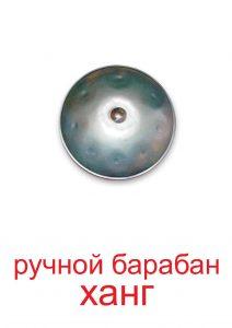 Ручной барабан