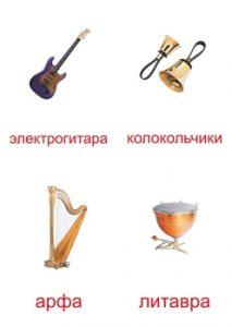 Карточка для изучения муз инструментов