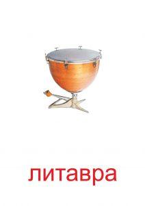 Литавра