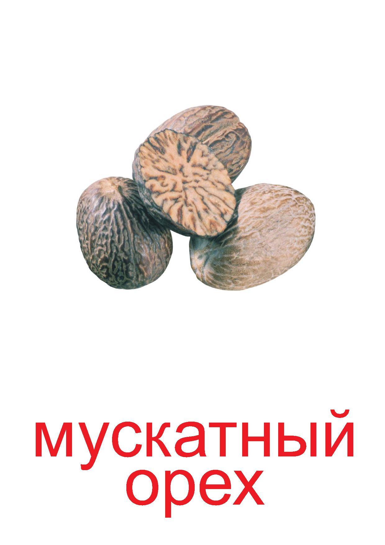 орехи для увеличения грудины за 3 дня