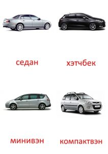 Типы легковых автомобилей
