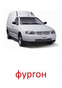Фургон для детей