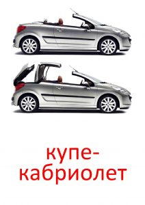 Купе-кабриолет для детей