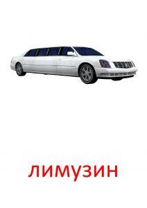 Лимузин для детей