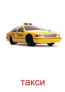 Картинка такси для детей