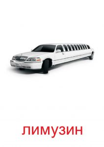 Картинка лимузин для детей