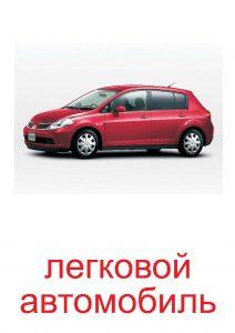 Картинка автомобиль для детей