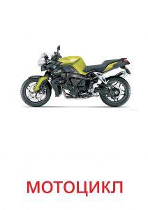 Картинка мотоцикл для детей