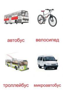 Наземный транспорт для детей