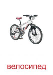 Картинка велосипед для детей