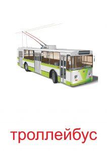 Картинка троллейбус для детей