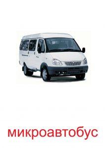Картинка микроавтобус для детей