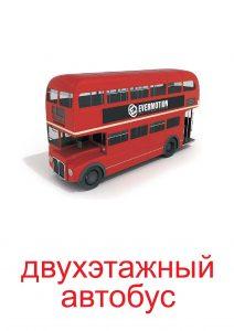 Картинка двухэтажный автобус для детей