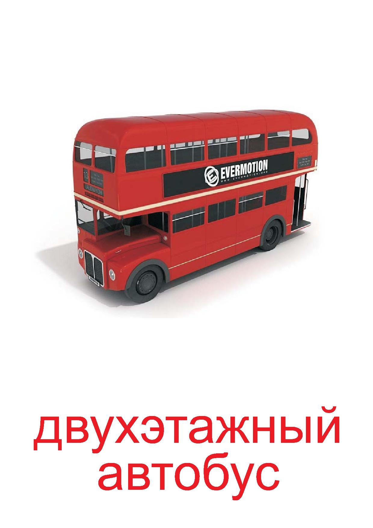 Наземный транспорт для детей фото