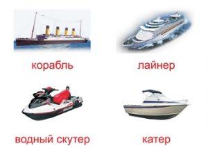 Картинка для изучения водного транспорта
