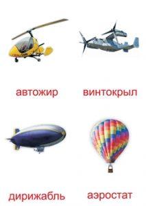 Воздушный транспорт для детей